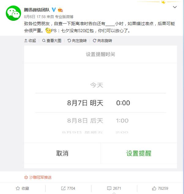 七夕没有520微信红包 网友:还有转账功能