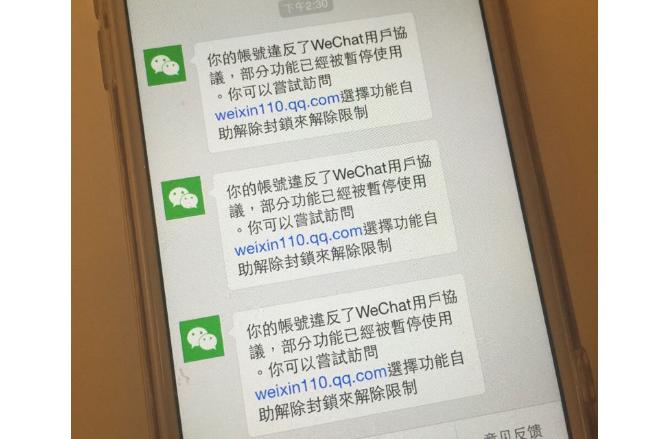 专业微信解封注册平台竭诚为您服务