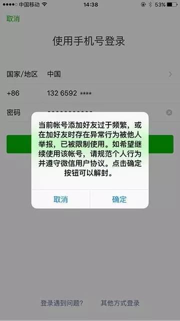 微信被封四次,怎么防止再被封?
