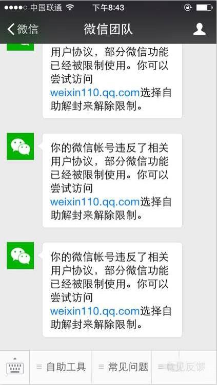 免费的微信辅助解封的app