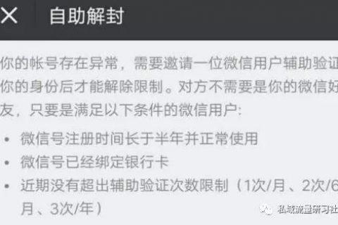 「技巧 分享」微信辅助验证次数及微信被封号后如何解封