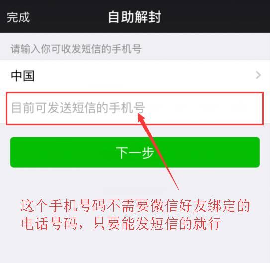 微信解封-微信被封,如何正确解封!(3)