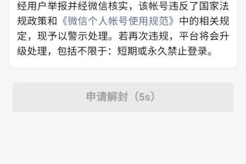 微信账号解封 微信被封后的几个解封操作可以解封