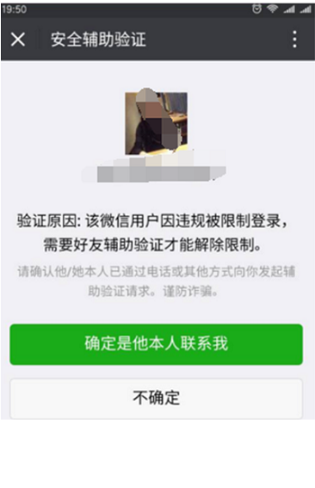 微信解封-微信账号被限制登录了,如何帮助朋友微信辅解封助(8)