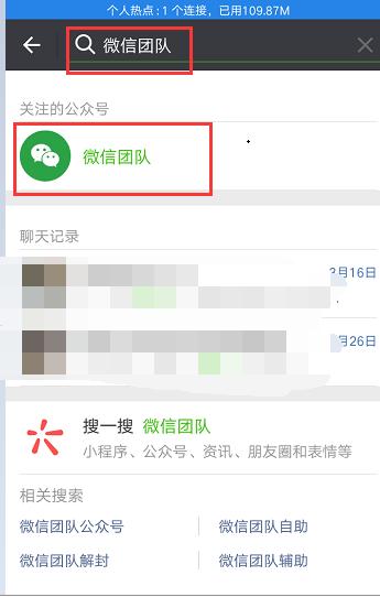 微信解封-微信账号被限制登录了,如何帮助朋友微信辅解封助(4)