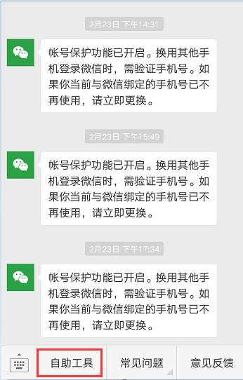 微信解封-微信账号被限制登录了,如何帮助朋友微信辅解封助(6)