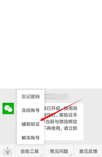 微信解封-微信账号被限制登录了,如何帮助朋友微信辅解封助(7)