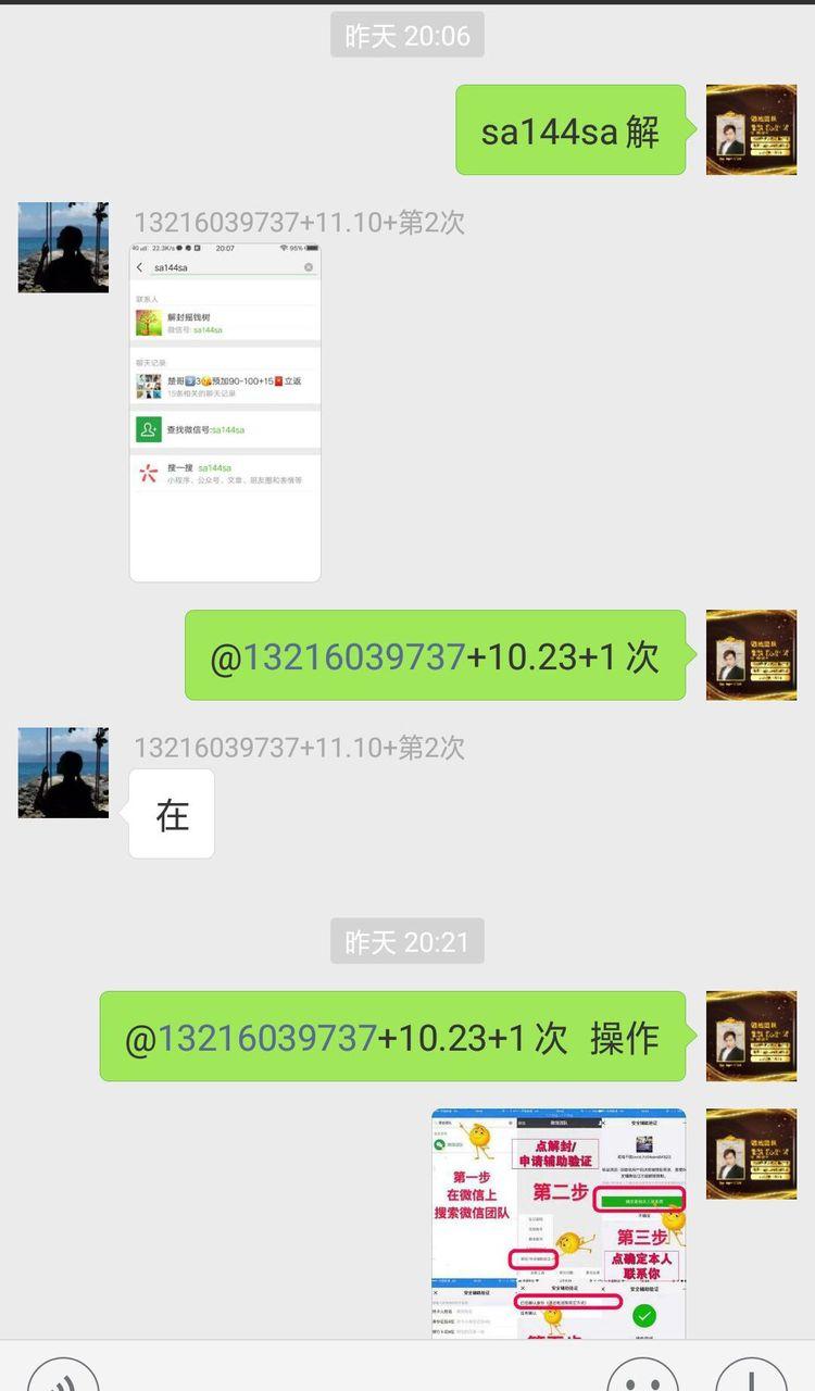 微信保号-微信保号预加好友解封,微信提前加好友保号辅助解封(2)