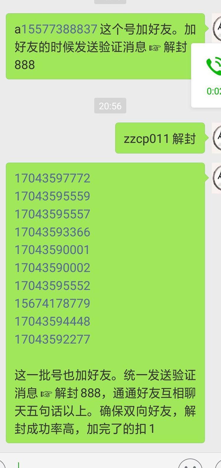 微信保号-微信保号预加好友解封,微信提前加好友保号辅助解封(1)