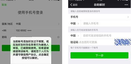 微信账号被封自助解封的方法步骤