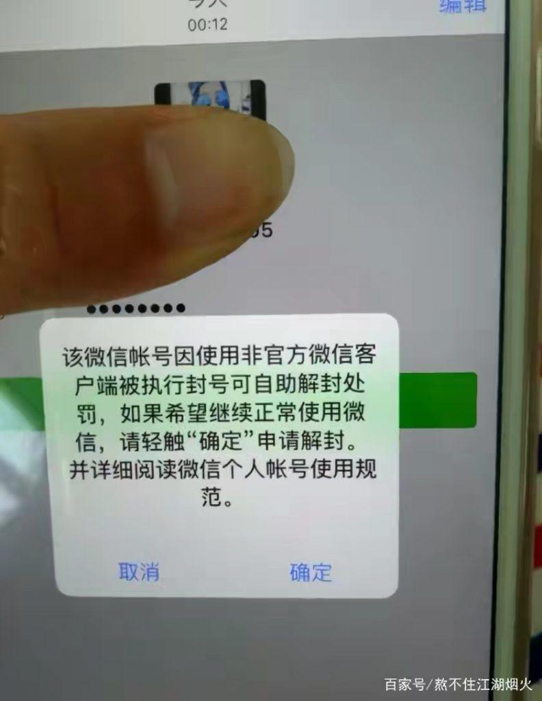 微信被封永久禁和其它时长解决办法「全网收集最新方法」