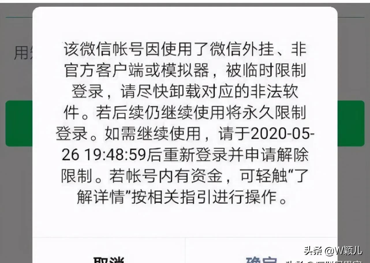 微信2021封号新规,这6个雷区不要触碰,看完知道封号原因