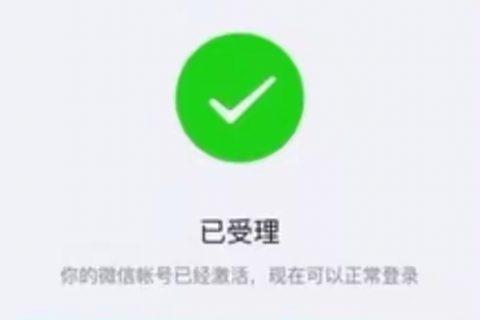 微信账号被封,不知道该如何解封,这几种方式可供参考