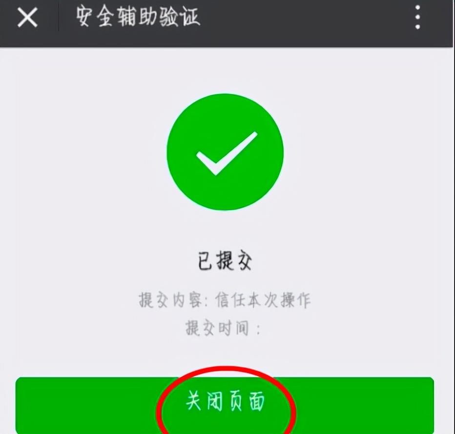 微信解封平台辅助养号防封解封全教程(建议收藏)-微信解封啦